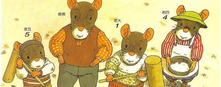 十四只老鼠捣年糕