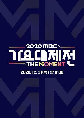 2020 MBC 歌谣大祭典