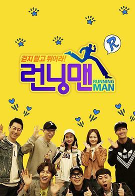 RunningMan[2020]海报