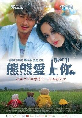熊熊爱上你