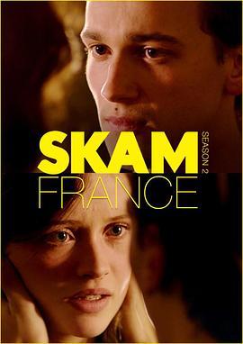 羞耻 法国版 第二季