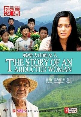 说电影《嫁给大山的女人》