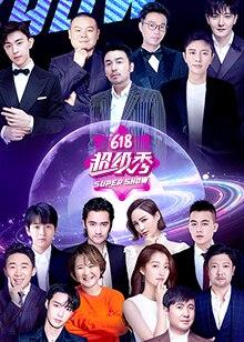 东方卫视618超级秀