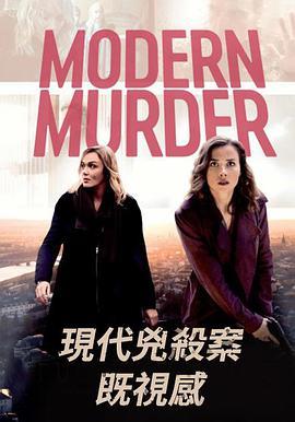 现代凶杀案:既视感