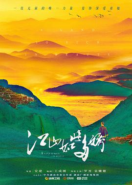 江山如此多娇