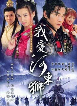 《我爱河东狮》-香港剧手机在线观看