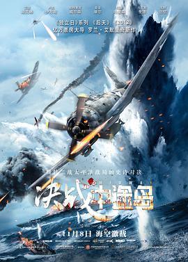 决战中途岛海报
