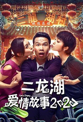二龙湖爱情故事2020
