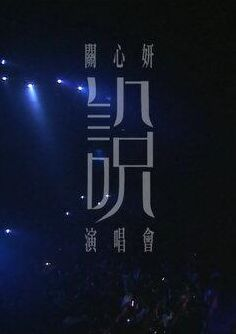 关心妍说演唱会