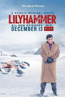 利勒哈默尔第二季