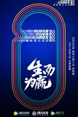 超新星全运会第2季