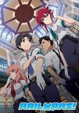 日本国有铁道公安队