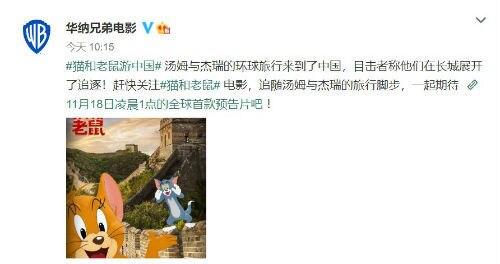 《猫和老鼠》电影什么时候上映 汤姆与杰瑞来中国了