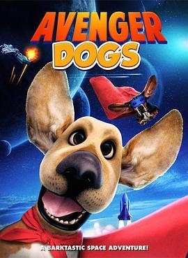 狗狗复仇者联盟