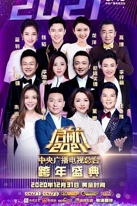 启航2021——中央广播电视总台跨年盛典