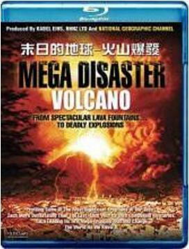 末日的地球:火山爆发