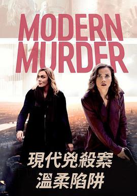 现代凶杀案:温柔陷阱