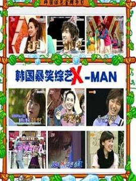 XMAN2003-2004