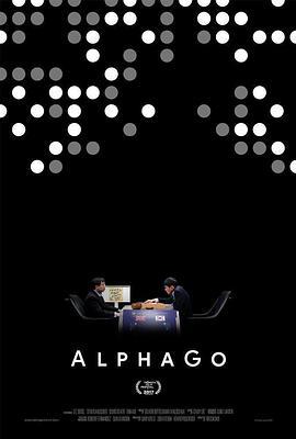 阿尔法围棋