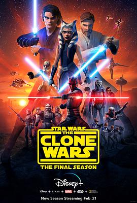 星球大战:克隆人战争 最终季第七季