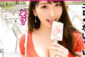 300MAAN-474   吃雪糕的小美女