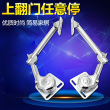 1 pair Stop any genuine ball Hydraulic Rod Tip-up and Under Door Support Bar Cabinet Support Bar Shelf Supports(China)