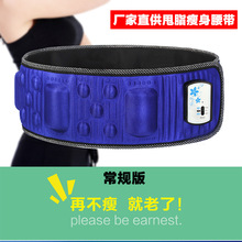 Slimming Massage belt. Weight loss Massage Belt. Vibrating Body Massager. With 5 motor(China)