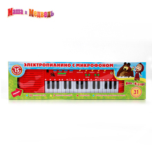 Electric Piano Masha and the Bear play together on the baht. With microphone and 10 songs in the CDF Elektropianino