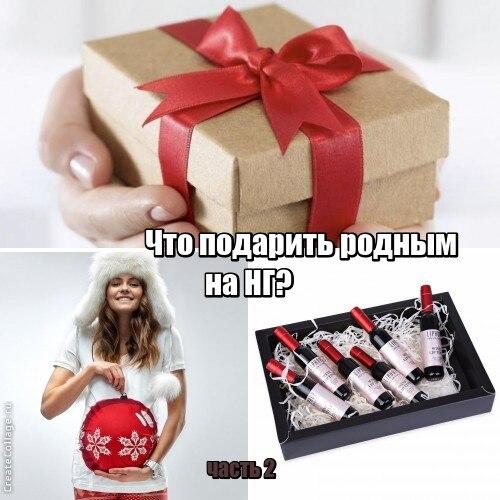 Что подарить близким родственникам
