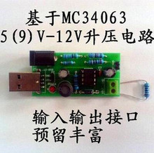 Free Shipping!!! 3.3-10V liter 12V / 5V liter 12V / boost module / booster circuit / MC34063 /Electronic Component(China)