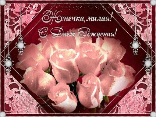 Поздравление с днём рождения для девушки жени