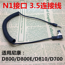 90cm Camera Remote Control Shutter Release Cable Cord 3.5mm to C1 C3 N1 N3 S2 VPR1 DC0 for canon for nikon for sony SLR