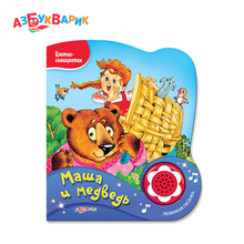 Azbookvarik Mini Music Machine for above 2 years old Childrens Sounding Song Player Music Books Fun toy Unisex Ship from Russia