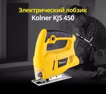 JIG Saw Curve Saw Kolner KJS 450 Electric Fretsaw Woodworking Cutting Machine with 2 saw blade Power Tool ship from Russia