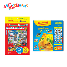 Mix of Azbookvarik Music Toy Piano ,Sounding Safe song Player,Mini Learning Machine ,Music Machine/Book/Player, Smart toy Phone