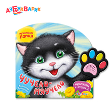 Azbookvarik Music Machine with  Fairy Story Music Poem Sounding song player Little Cat Toy for Kids above 2 years old Unisex