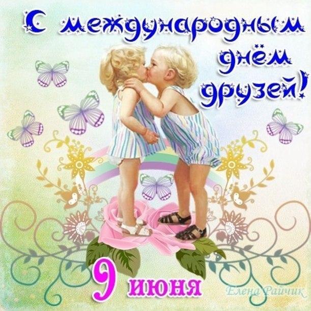 День дружбы поздравление в прозе 34