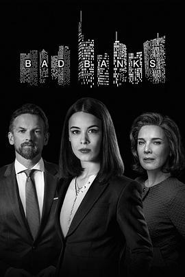 坏银行第二季