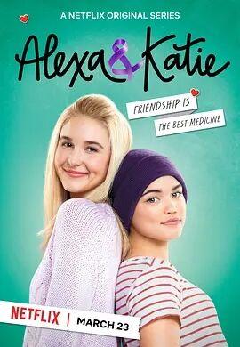 亚莉克莎与凯蒂第一季