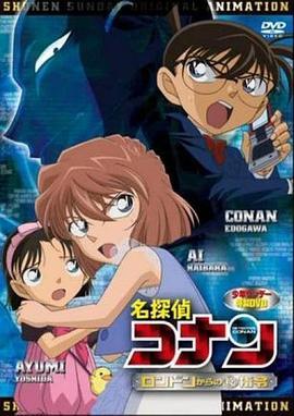 名侦探柯南OVA11:来自伦敦的秘密指令