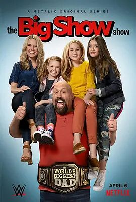 Big Show的霸爸生活第一季