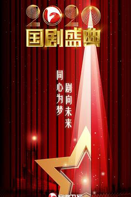 安徽卫视2020国剧盛典