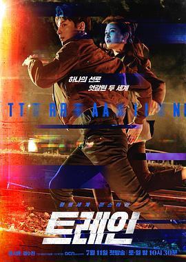 火车[韩剧]海报