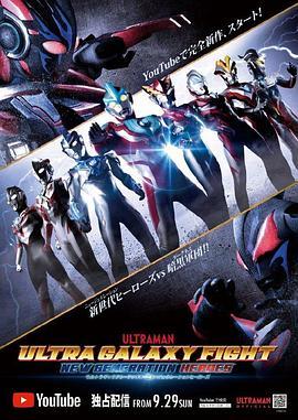 奥特银河格斗:新世代英雄日语