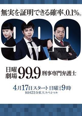 99.9:刑事专业律师第一季