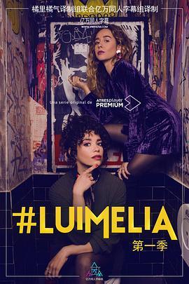 #Luimelia Season 1