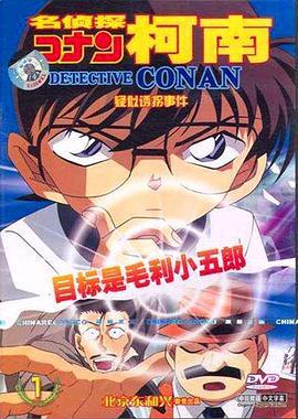 名侦探柯南OVA5:目标是小五郎!少年侦探团的秘密调查