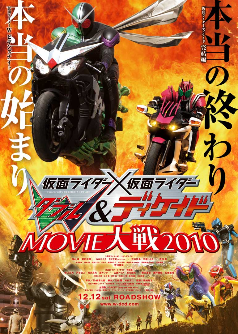 假面骑士联手出击 双骑与帝骑 电影大战2010