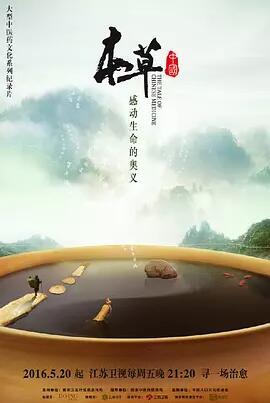 本草中国第一季
