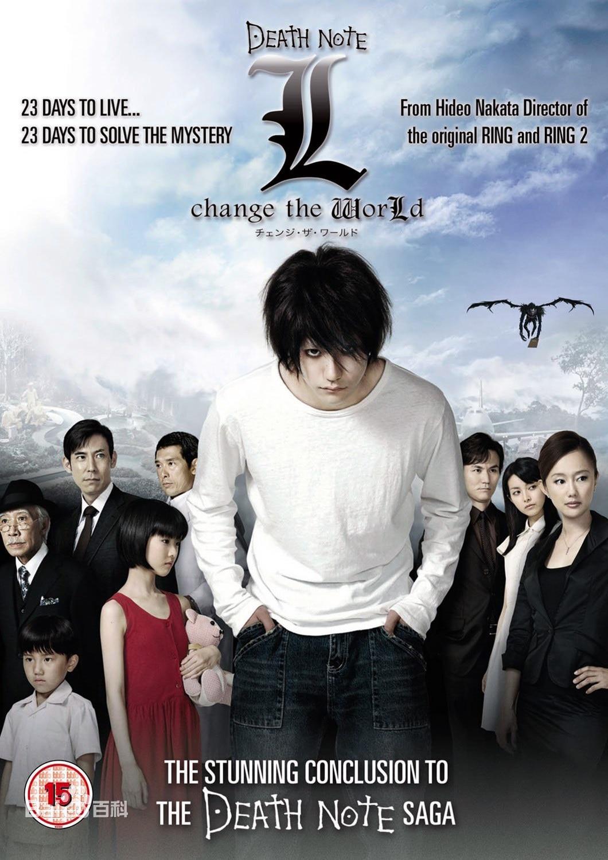 死亡笔记3:L改变世界